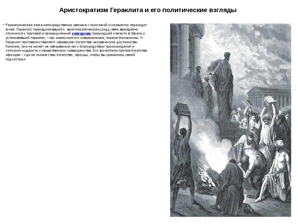 Аристократизм Гераклита и его политические взгляды Раннегреческая этика непос...
