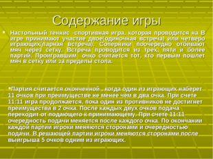 Содержание игры Настольный теннис -спортивная игра, которая проводится на В и