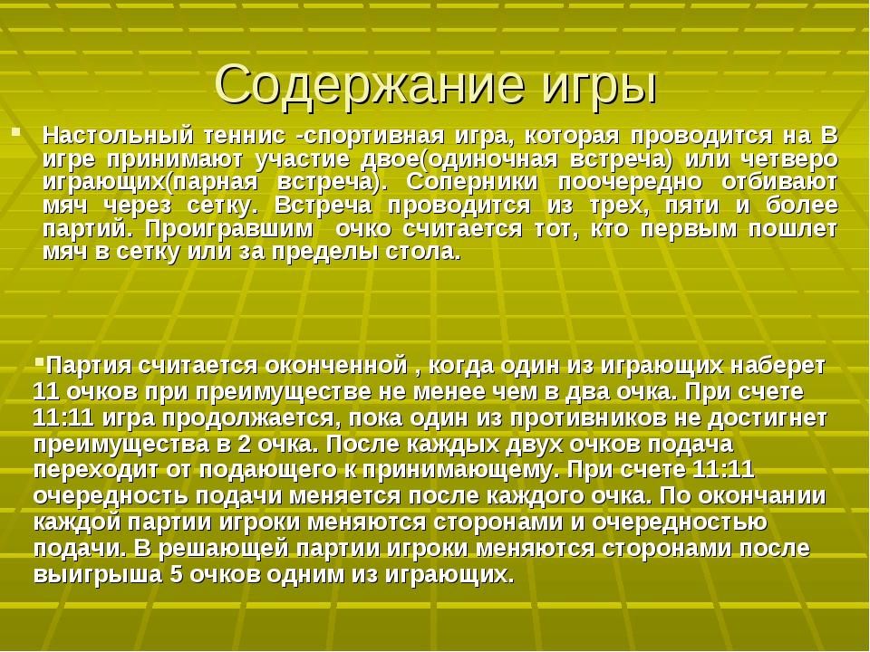 Содержание игры Настольный теннис -спортивная игра, которая проводится на В и...