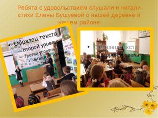Ребята с удовольствием слушали и читали стихи Елены Бушуевой о нашей деревне