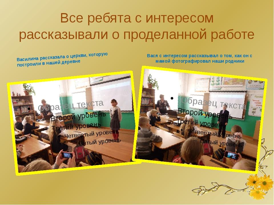 Все ребята с интересом рассказывали о проделанной работе Василина рассказала...