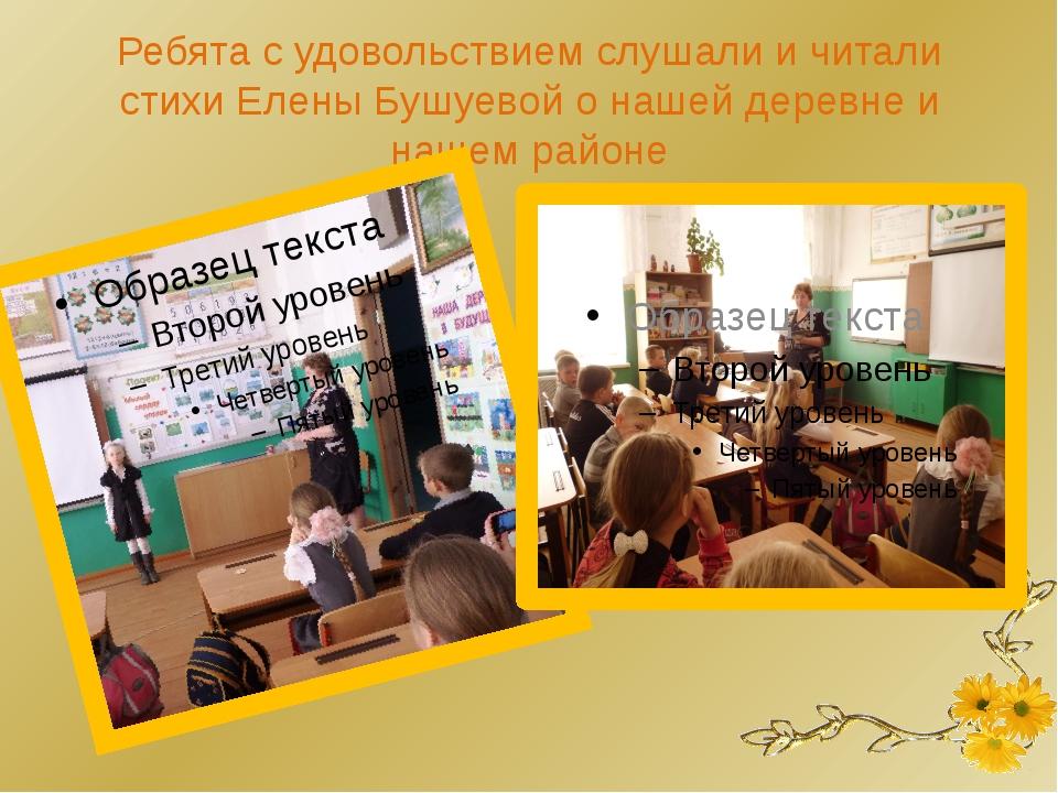 Ребята с удовольствием слушали и читали стихи Елены Бушуевой о нашей деревне...