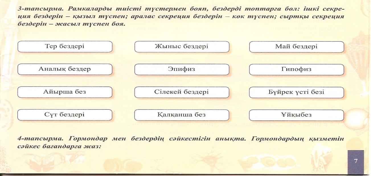 G:\8 биология\сканирование0007.jpg