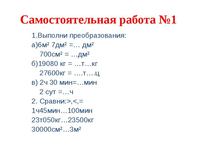 Самостоятельная работа №1 1.Выполни преобразования: а)6м² 7дм² =… дм² 700см²...