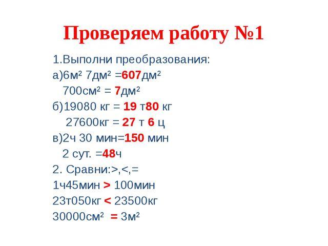 Проверяем работу №1 1.Выполни преобразования: а)6м² 7дм² =607дм² 700см² = 7дм...
