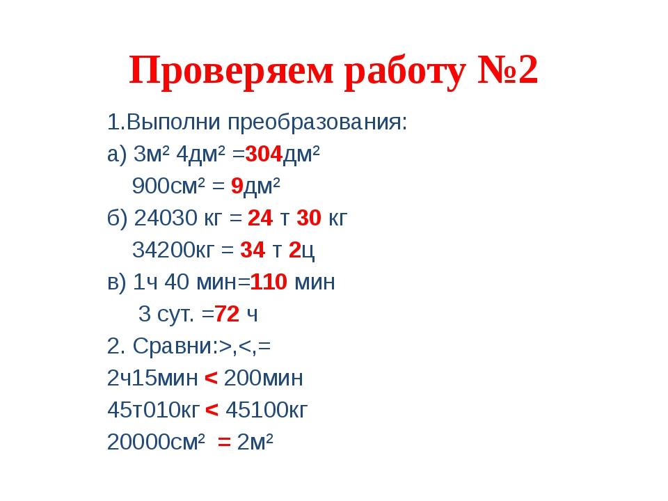 Проверяем работу №2 1.Выполни преобразования: а) 3м² 4дм² =304дм² 900см² = 9д...