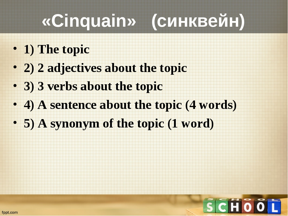 «Cinquain» (синквейн) 1) The topic 2) 2 adjectives about the topic 3) 3 verb...