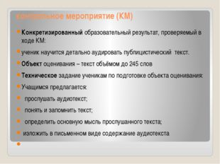 контрольное мероприятие (КМ) Конкретизированный образовательный результат, п