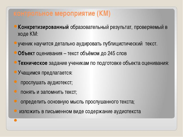 контрольное мероприятие (КМ) Конкретизированный образовательный результат, п...