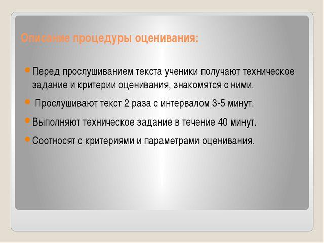 Описание процедуры оценивания: Перед прослушиванием текста ученики получают т...