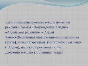Были проанализированы тексты печатной рекламы (газеты «Возрождение Алдана»,