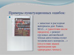 Примеры пунктуационных ошибок: « запасные и расходные материалы для: Камаз, М