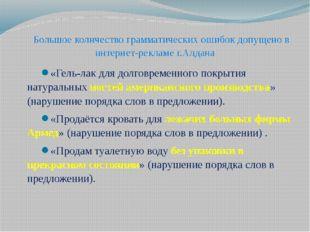 Большое количество грамматических ошибок допущено в интернет-рекламе г.Алдана
