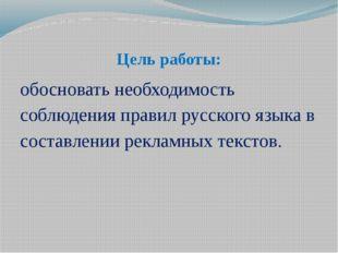 Цель работы: oбосновать необходимость соблюдения правил русского языка в сост