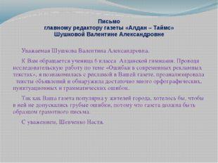 Письмо главному редактору газеты «Алдан – Таймс» Шушковой Валентине Александр