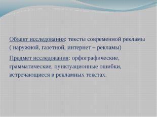 Объект исследования: тексты современной рекламы ( наружной, газетной, интерн