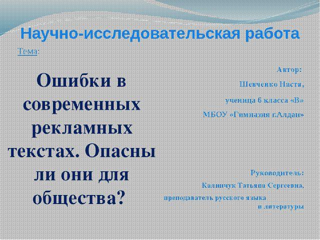 Научно-исследовательская работа Тема: Ошибки в современных рекламных текстах....