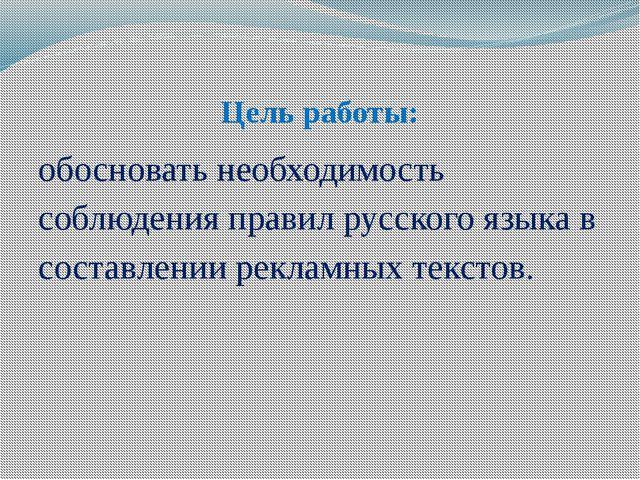 Цель работы: oбосновать необходимость соблюдения правил русского языка в сост...