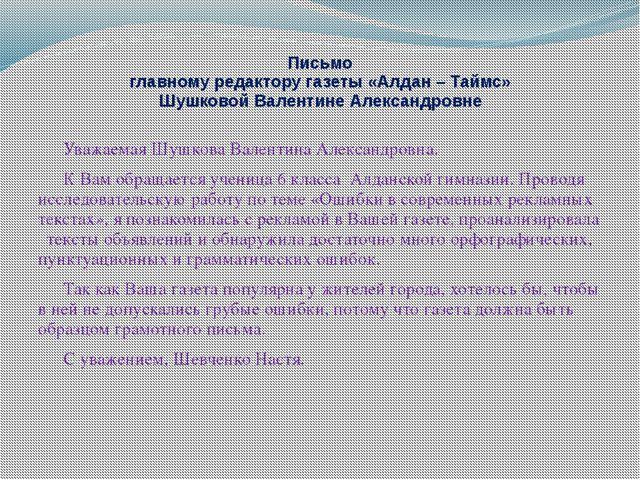 Письмо главному редактору газеты «Алдан – Таймс» Шушковой Валентине Александр...