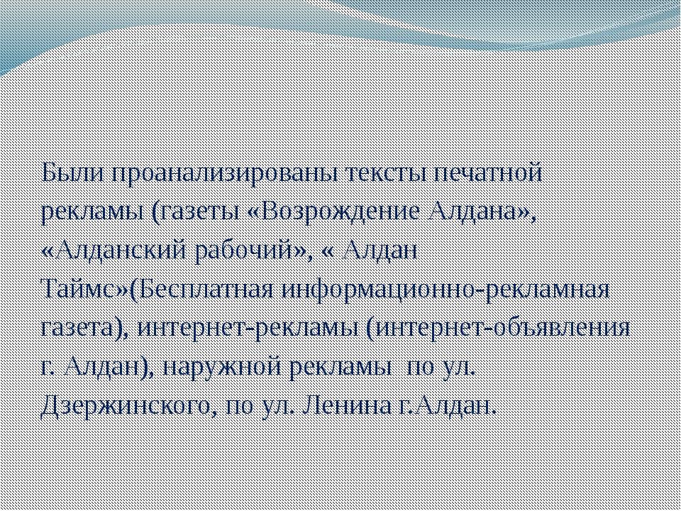 Были проанализированы тексты печатной рекламы (газеты «Возрождение Алдана»,...