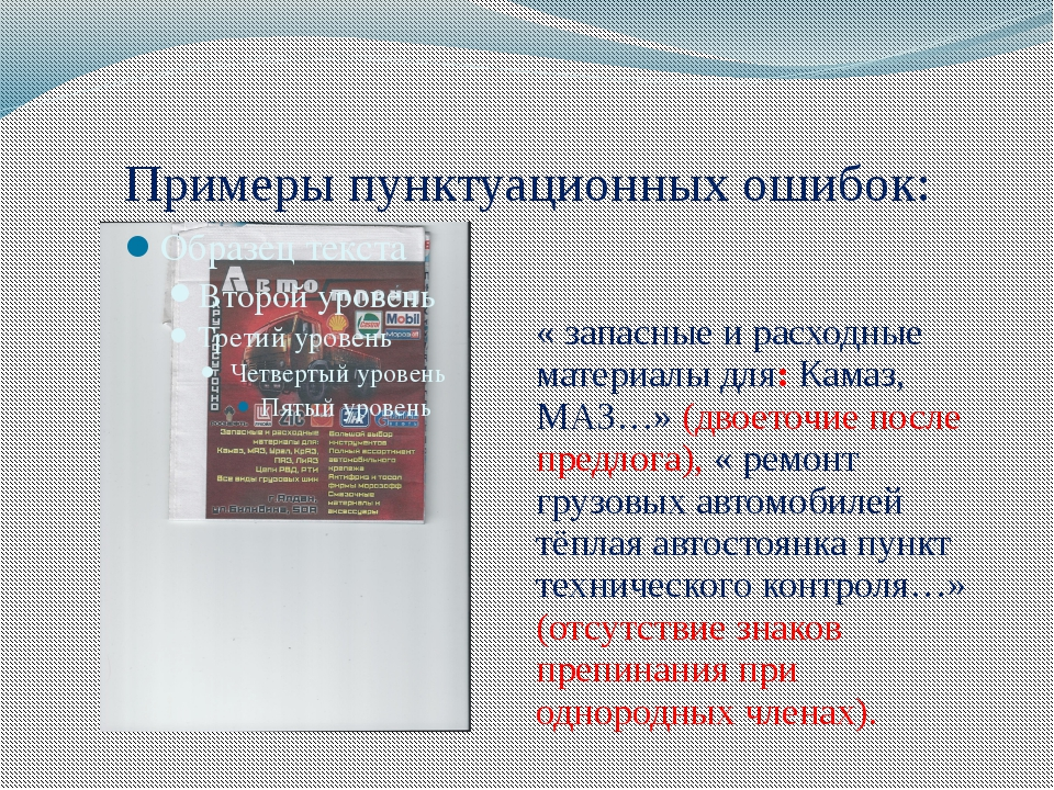 Примеры пунктуационных ошибок: « запасные и расходные материалы для: Камаз, М...