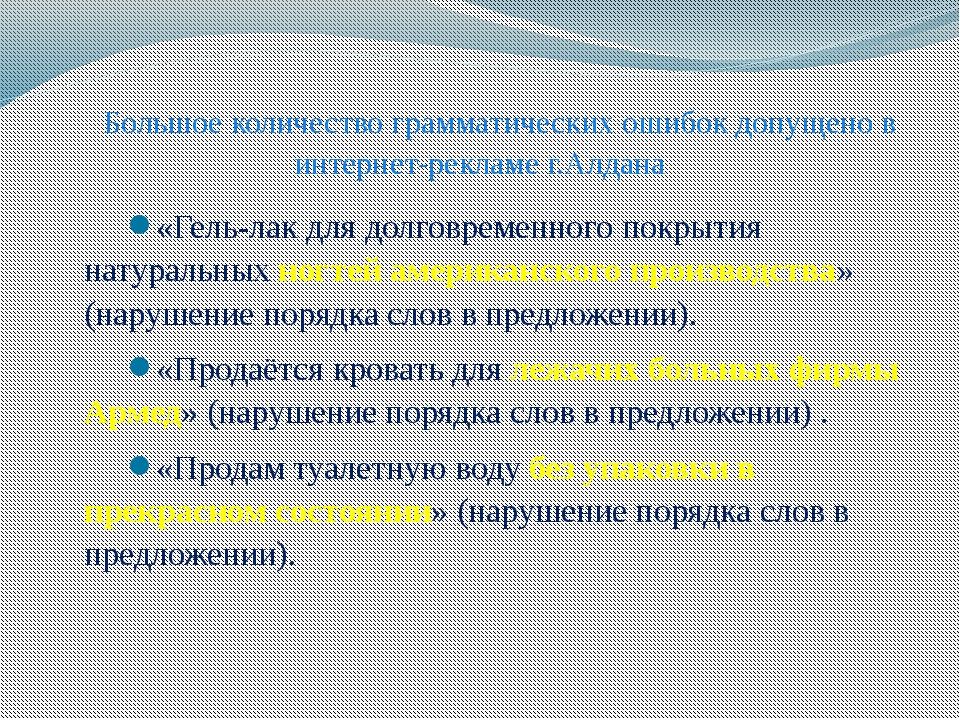 Большое количество грамматических ошибок допущено в интернет-рекламе г.Алдана...