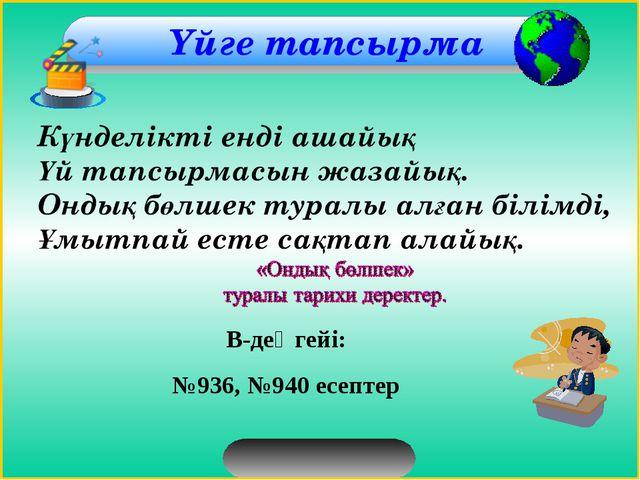Үйге тапсырма В-деңгейі: №936, №940 есептер