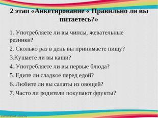 2 этап «Анкетирование « Правильно ли вы питаетесь?» 1. Употребляете ли вы чип
