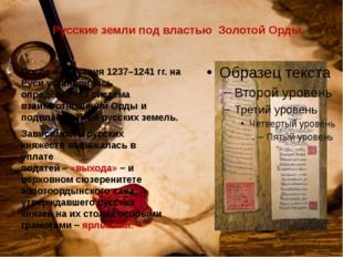 Ордынский ярлык Русские земли под властью Золотой Орды После нашествия 1237–1