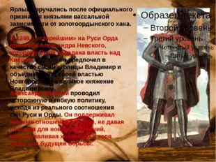П. Корин. Александр Невский Ярлыки вручались после официального признания кня