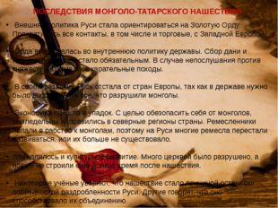 ПОСЛЕДСТВИЯ МОНГОЛО-ТАТАРСКОГО НАШЕСТВИЯ Внешняя политика Руси стала ориентир
