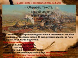 В июне 1223 г. произошла битва на Калке Русские войска потерпели сокрушительн