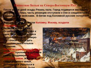 Нашествие Батыя на Северо-Восточную Русь Штурм Рязани. Современная реконструк