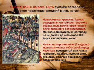 4 марта 1238 г. на реке Сить русские потерпели жестокое поражение, великий кн