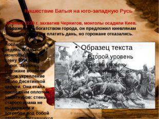 Нашествие Батыя на юго-западную Русь В. Шаталин. Оборона Киева от монголо-тат