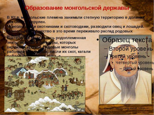 Образование монгольской державы Портрет Чингисхана. Китай. XIV в. В XII в. мо...