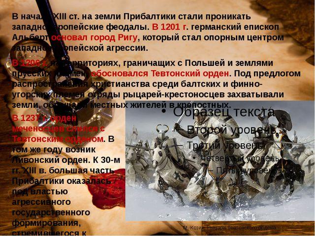 М. Козик. Рыцари Тевтонского ордена В начале XIII ст. на земли Прибалтики ста...