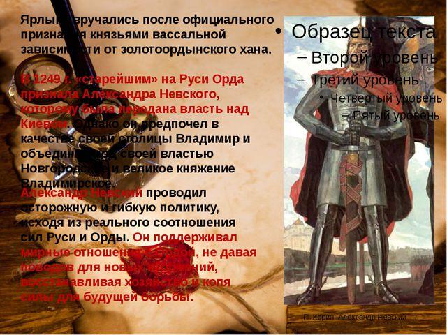 П. Корин. Александр Невский Ярлыки вручались после официального признания кня...