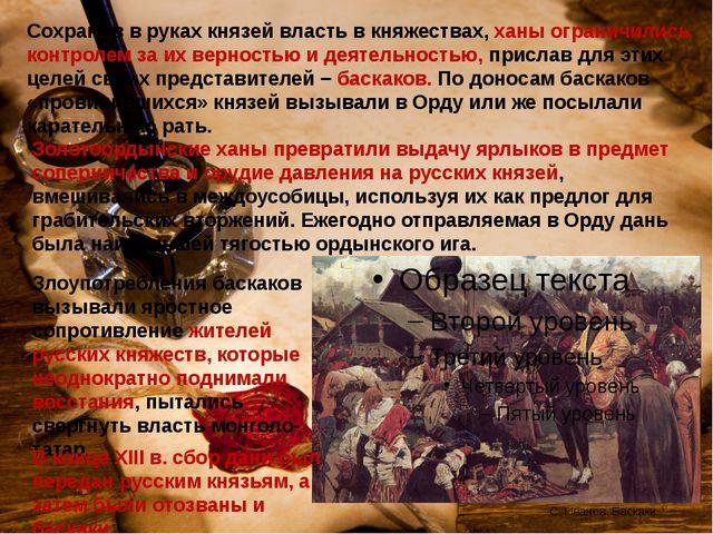 С. Иванов. Баскаки Сохранив в руках князей власть в княжествах, ханы ограничи...