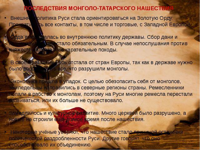 ПОСЛЕДСТВИЯ МОНГОЛО-ТАТАРСКОГО НАШЕСТВИЯ Внешняя политика Руси стала ориентир...