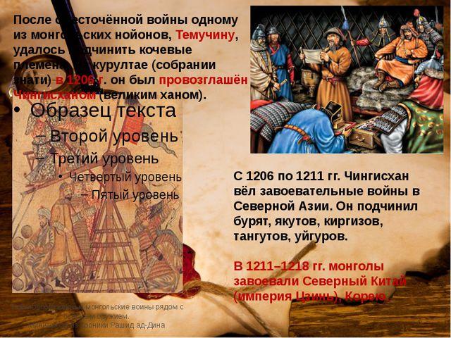 Тяжеловооруженные монгольские воины рядом с осадным оружием. Миниатюра из хро...