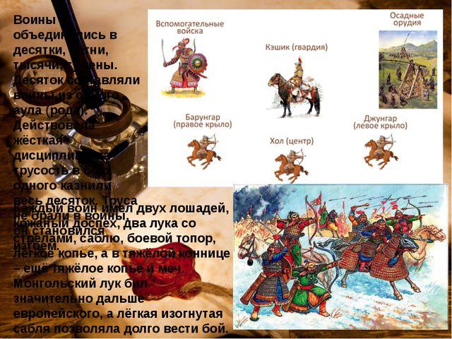 Воины объединялись в десятки, сотни, тысячи, тумены. Десяток составляли воины...