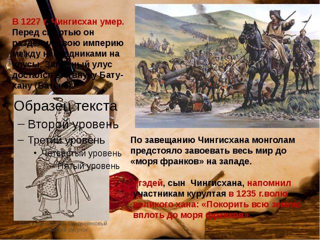 Бату хан (Батый). Средневековый китайский рисунок В 1227 г. Чингисхан умер. П...
