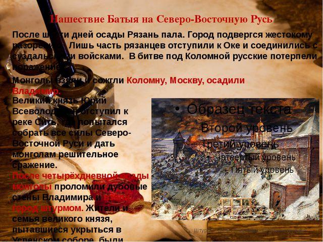 Нашествие Батыя на Северо-Восточную Русь Штурм Рязани. Современная реконструк...