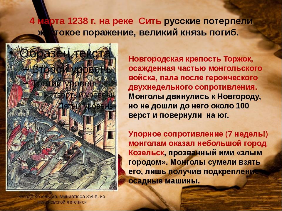 4 марта 1238 г. на реке Сить русские потерпели жестокое поражение, великий кн...