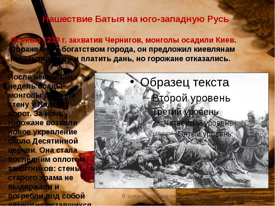 Нашествие Батыя на юго-западную Русь В. Шаталин. Оборона Киева от монголо-тат...