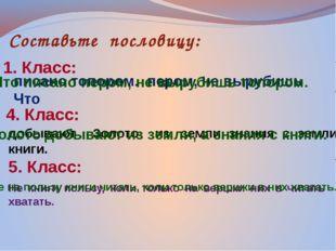 Составьте пословицу: 1. Класс: писано топором. пером, не вырубишь Что 4. Клас