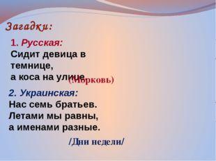 Загадки: 2. Украинская: Нас семь братьев. Летами мы равны, а именами разные.