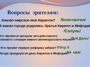 Вопросы зрителям: 2. В каком городе родились братья Кирилл и Мефодий? /Конста
