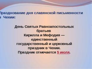 Празднование дня славянской письменности в Чехии: День Святых Равноапостольны